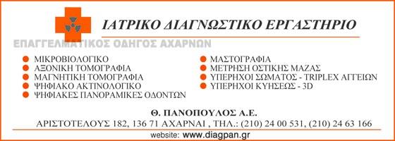 ΙΑΤΡΙΚΟ ΔΙΑΓΝΩΣΤΙΚΟ ΕΡΓΑΣΤΗΡΙΟ