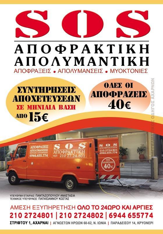 SOS ΑΠΟΦΡΑΚΤΙΚΗ - ΑΠΟΛΥΜΑΝΤΙΚΗ
