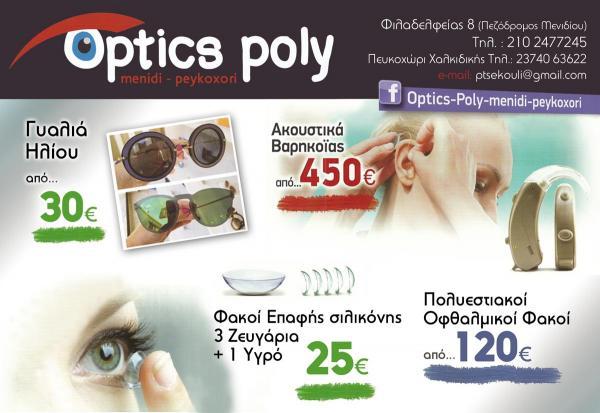 OPTICS POLY