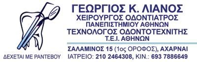 ΓΕΩΡΓΙΟΣ Κ. ΛΙΑΝΟΣ