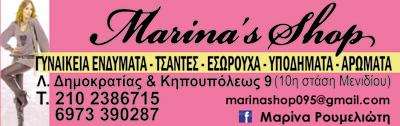 MARINA'S SHOP