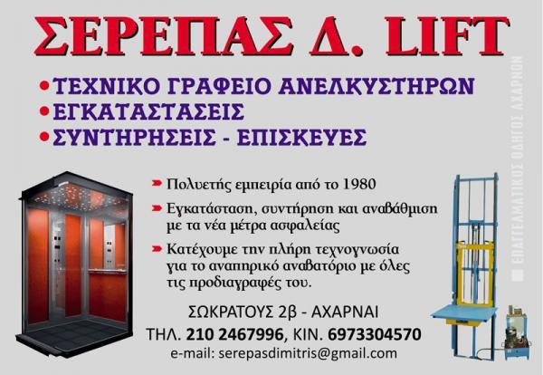 ΣΕΡΕΠΑΣ Δ. LIFT