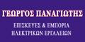 ΓΕΩΡΓΟΣ ΠΑΝΑΓΙΩΤΗΣ