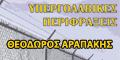 ΑΡΑΠΑΚΗΣ ΘΕΟΔΩΡΟΣ
