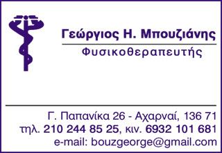 ΜΠΟΥΖΙΑΝΗΣ ΓΕΩΡΓΙΟΣ
