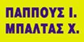 ΠΑΠΠΟΥΣ Ι. ΜΠΑΛΤΑΣ Χ.