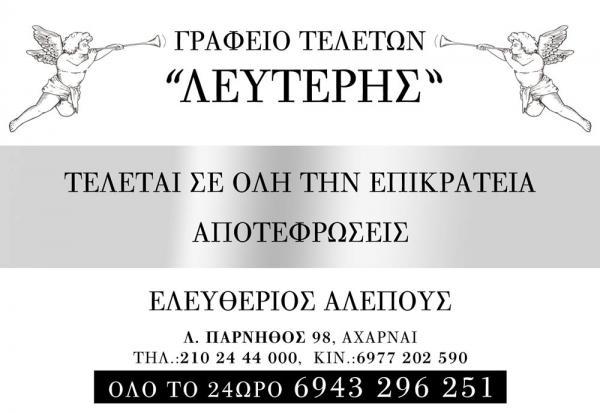 ΛΕΥΤΕΡΗΣ - ΓΡΑΦΕΙΟ ΤΕΛΕΤΩΝ